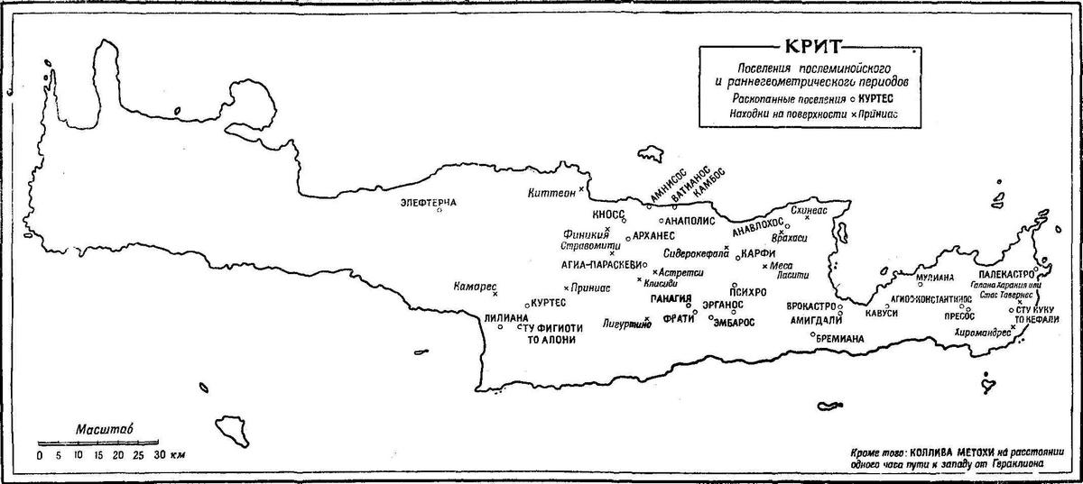 дж пендлбери археология крита глава шестая