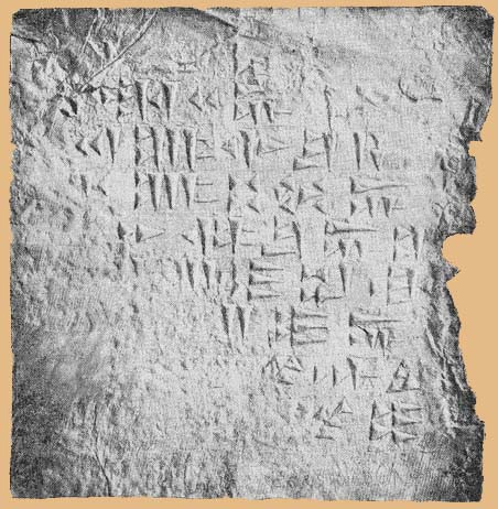 Урартские клинообразные надписи